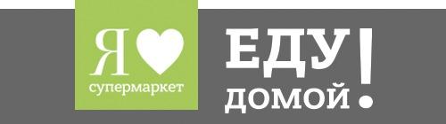Заказ продуктов на дом из сети супермаркетов «Я Любимый»