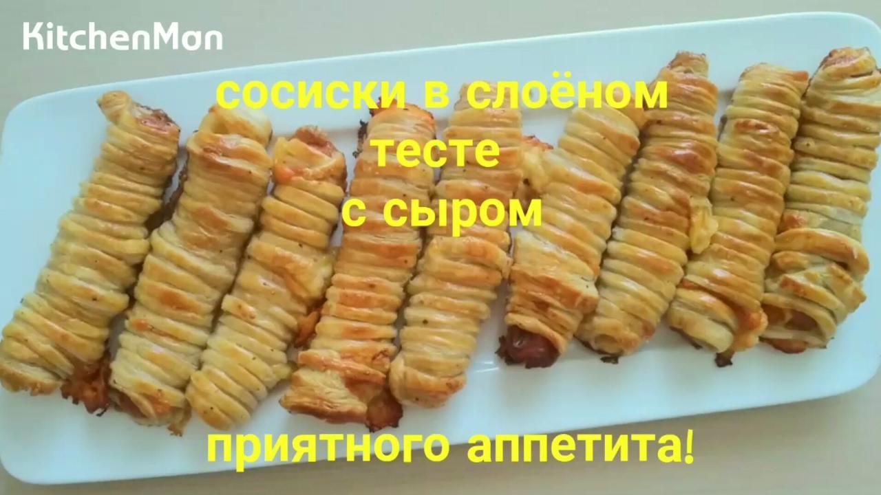 Сосиски в слоёном тесте с сыром