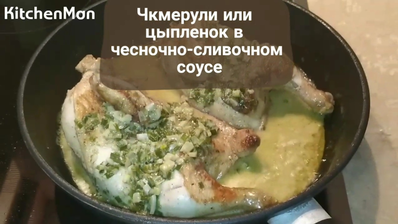 Цыпленок в чесночно-сливочном соусе или Чкмерули