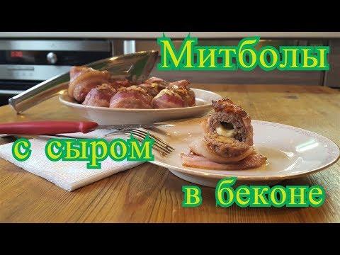Митболы с сыром, в беконе