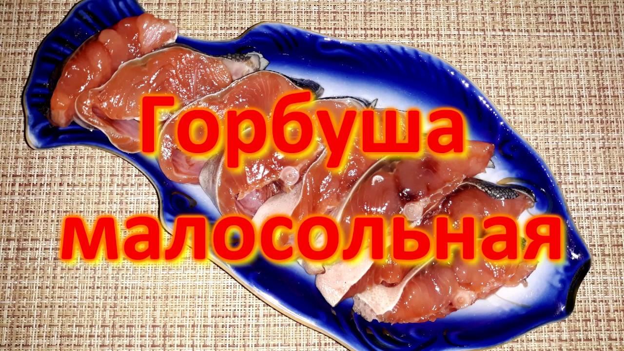 Горбуша малосольная быстро и вкусно