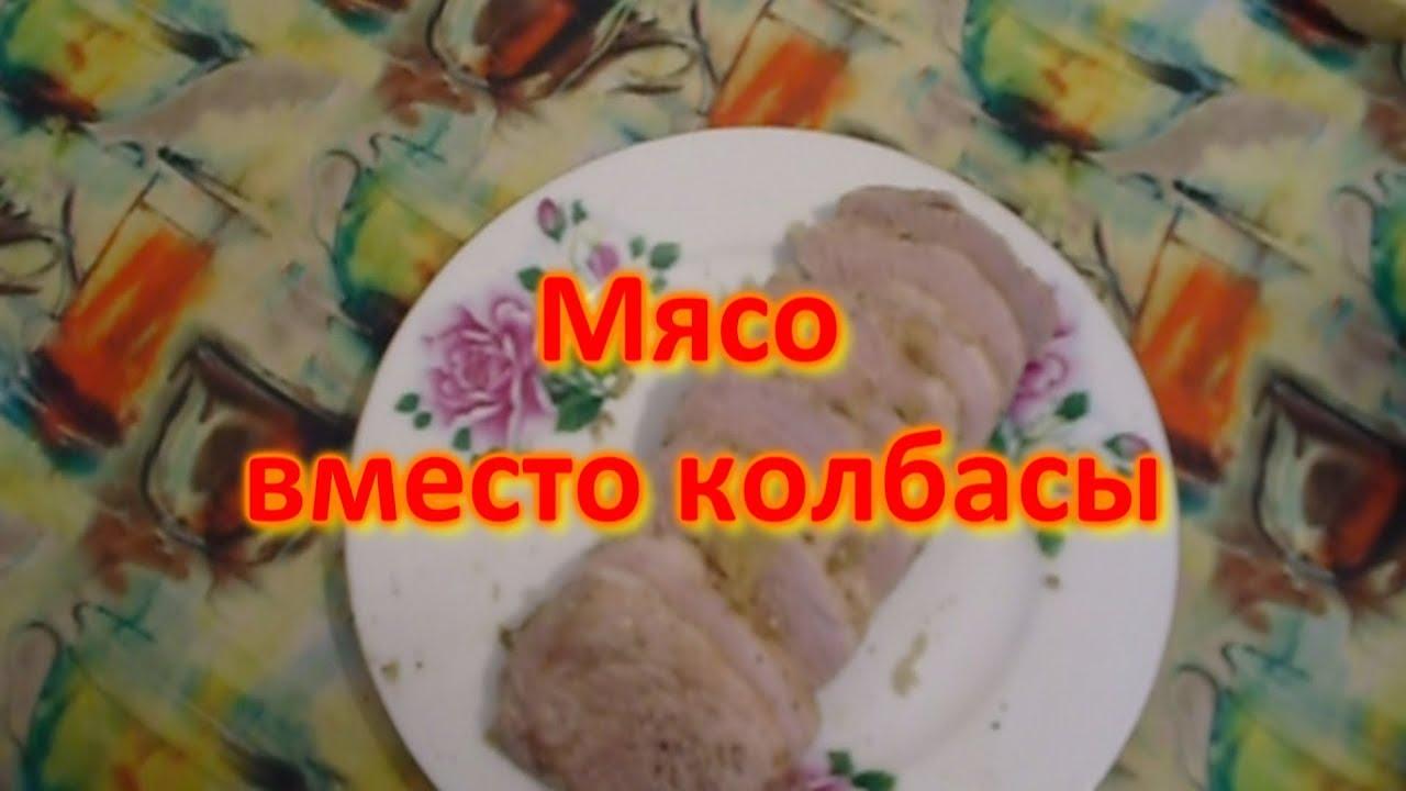 Мясо вместо колбасы