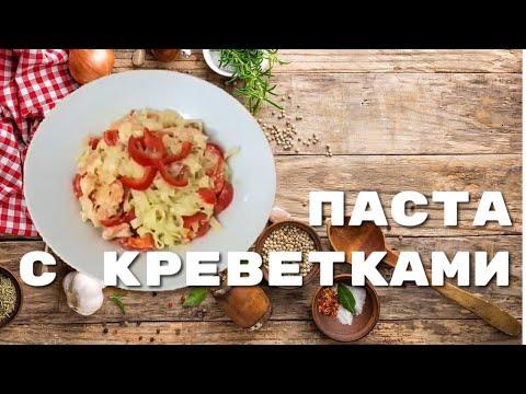 Паста с креветками и болгарским перцем
