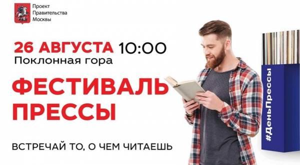В Москве пройдет Фестиваль прессы