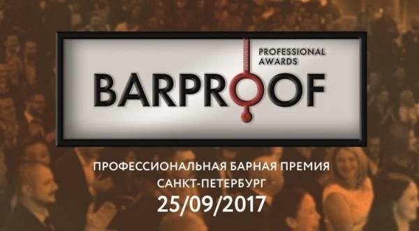 Барную премию Barproof вручат в Петербурге