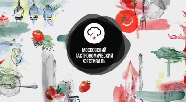 Временно доступна: высокая гастрономия по 1900 рублей