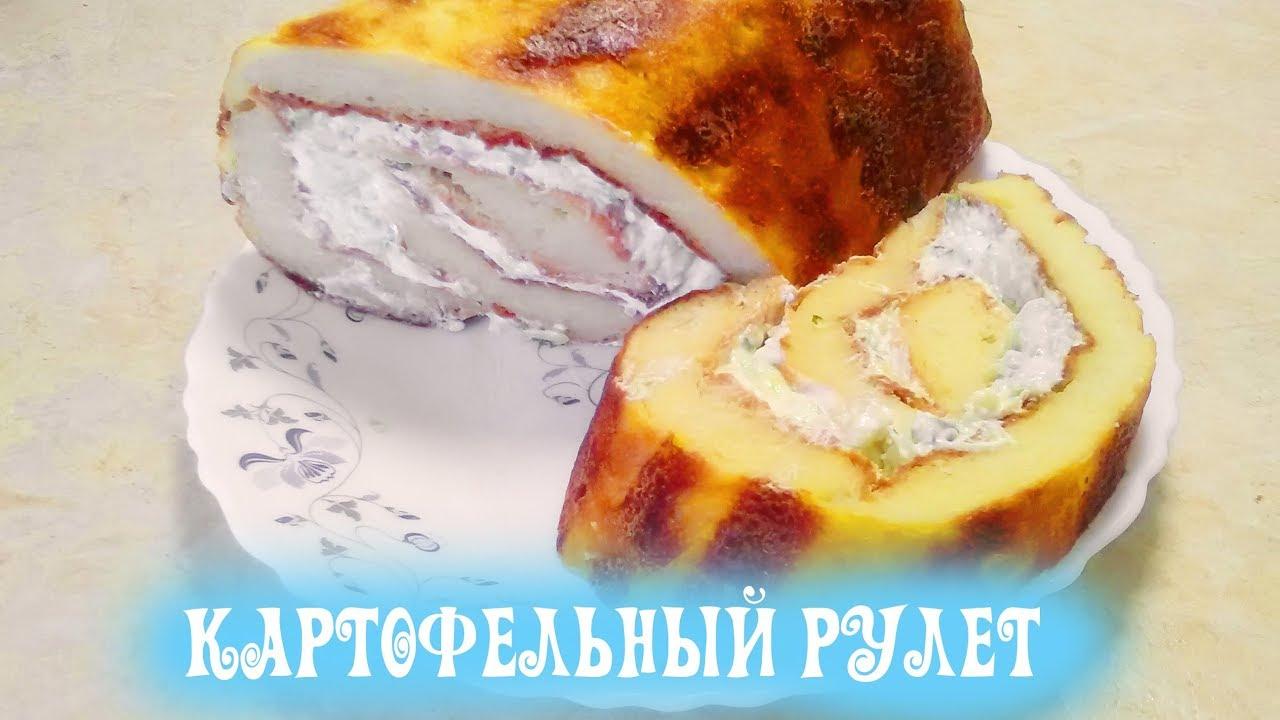 Картофельный рулет