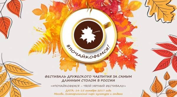 Фестиваль #Почайкофемся пройдет в Москве