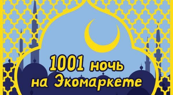 Сказки 1001 ночи в Коньково