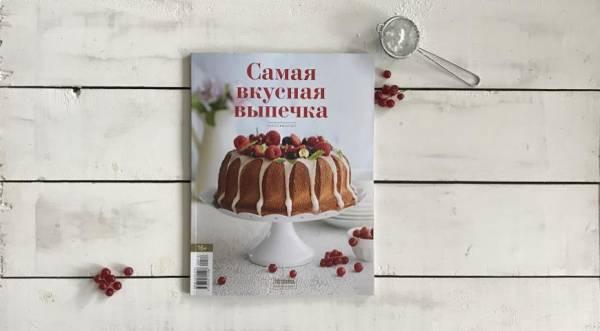 Книга-журнал Самая вкусная выпечка