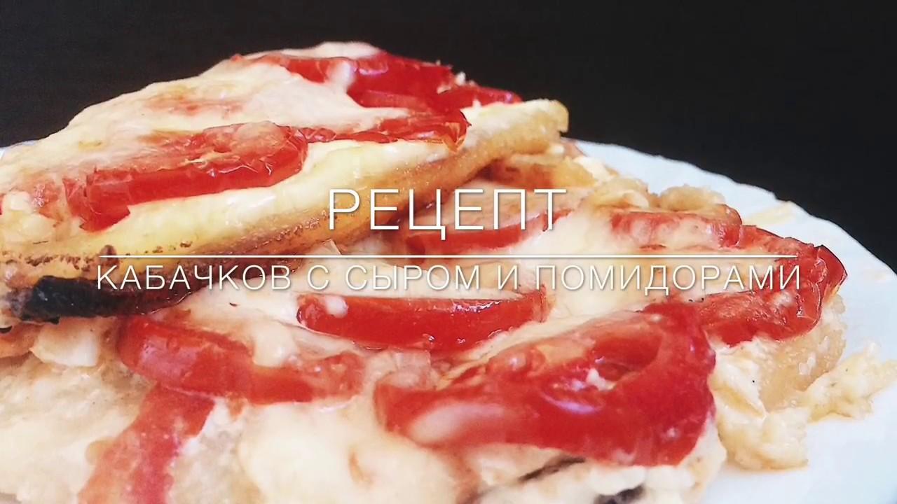 Кабачки с сыром и помидорами «огоньки»