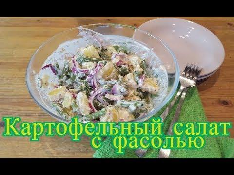 Картофельный салат с фасолью