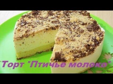 Нежный торт «Птичье молоко»