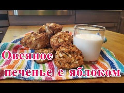 Овсяное печенье с яблоком