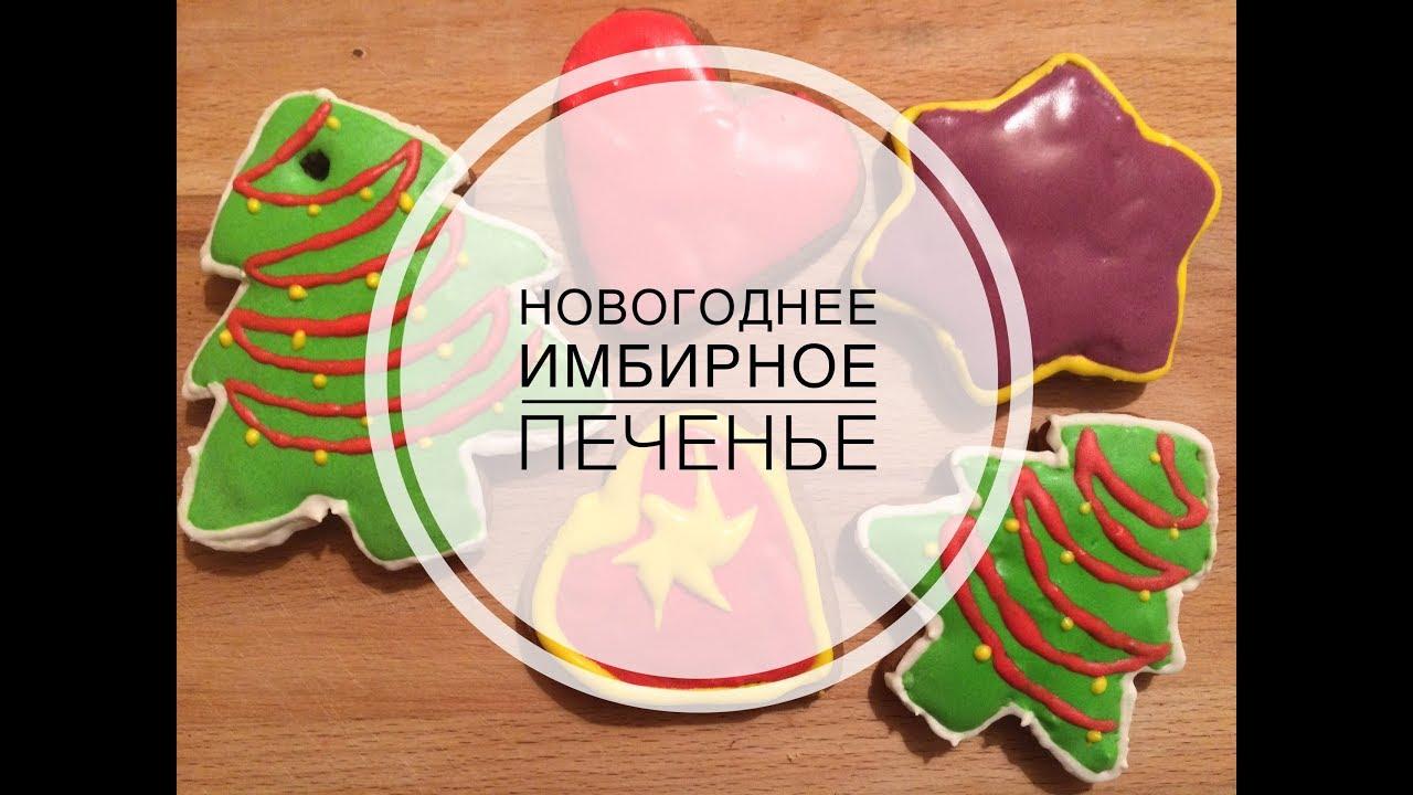 Имбирное печенье с айсингом