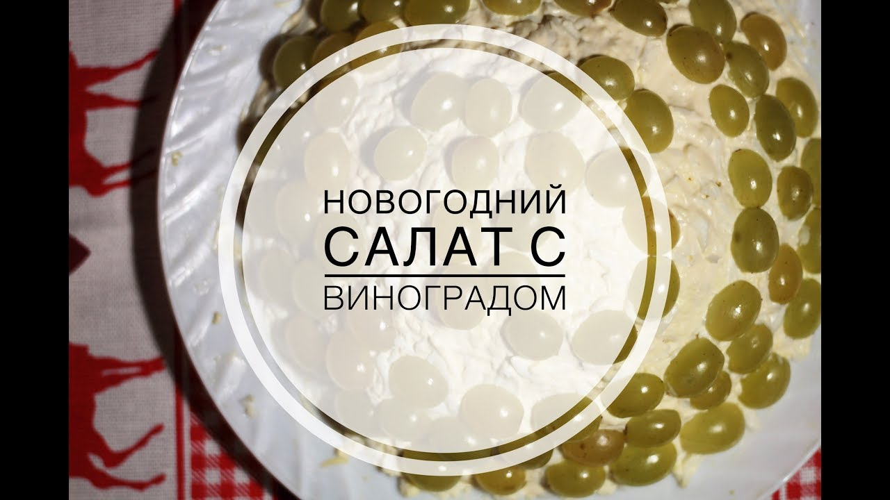 Новогодний салат с виноградом