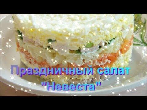 Праздничный салат «Невеста»