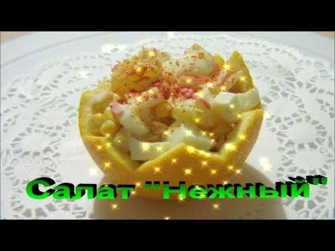 Салат «Нежный» с апельсином