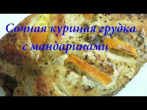 Сочная куриная грудка с мандаринами