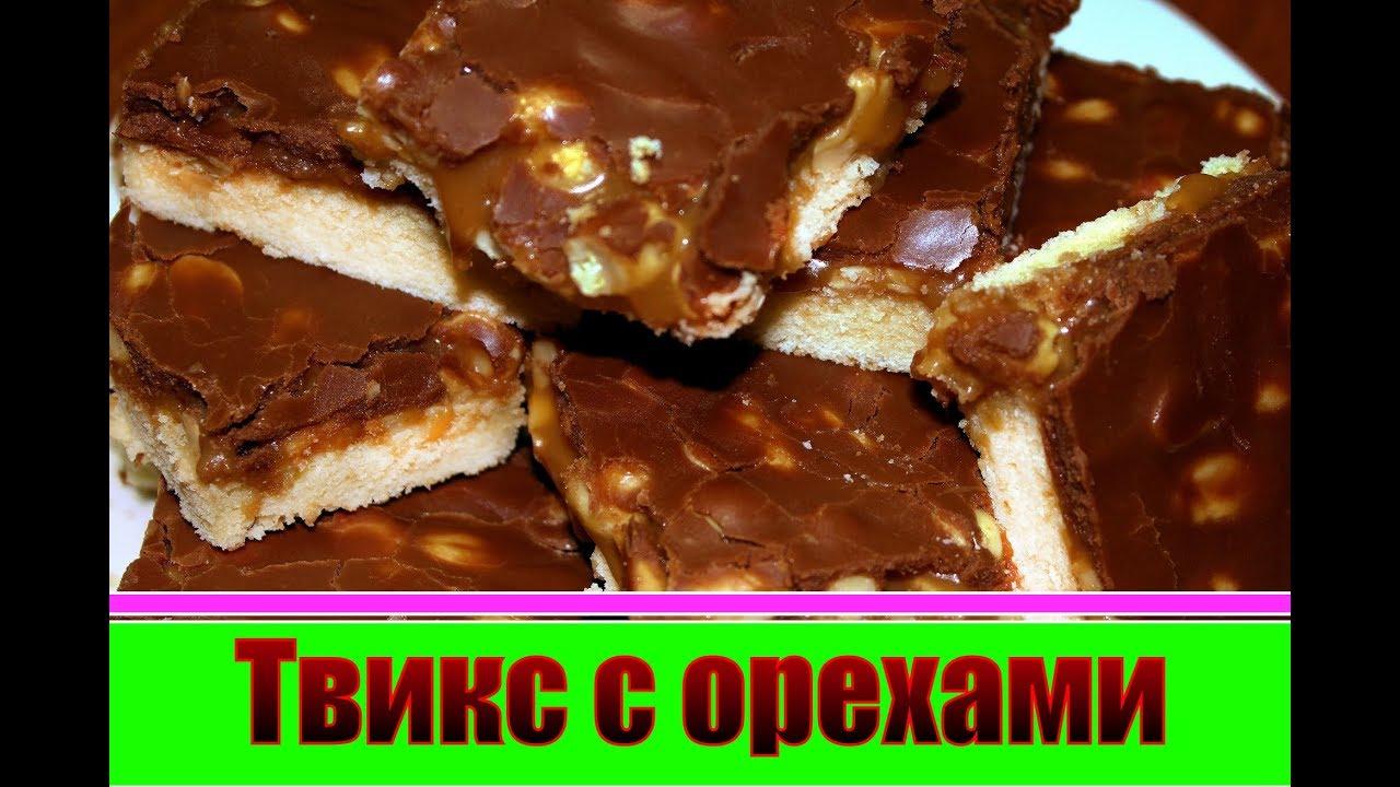 Торт «Твикс» с орехами