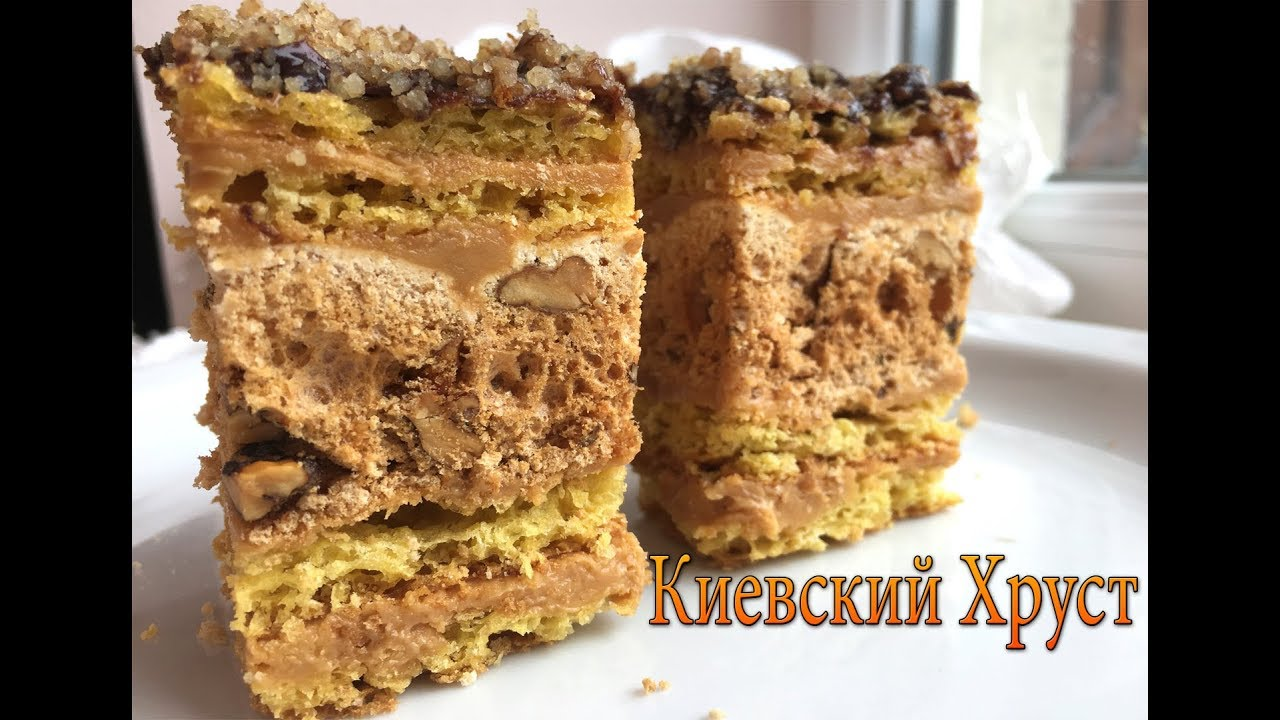 Торт »Киевский хруст»
