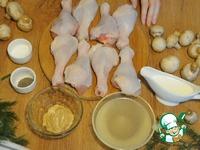 Куриные голени в сливочно-горчичном соусе