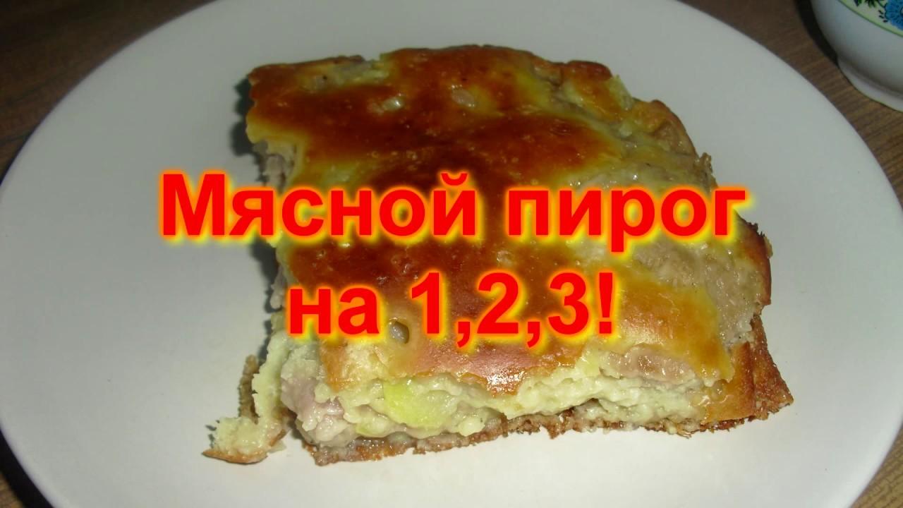 Мясной пирог на раз, два, три