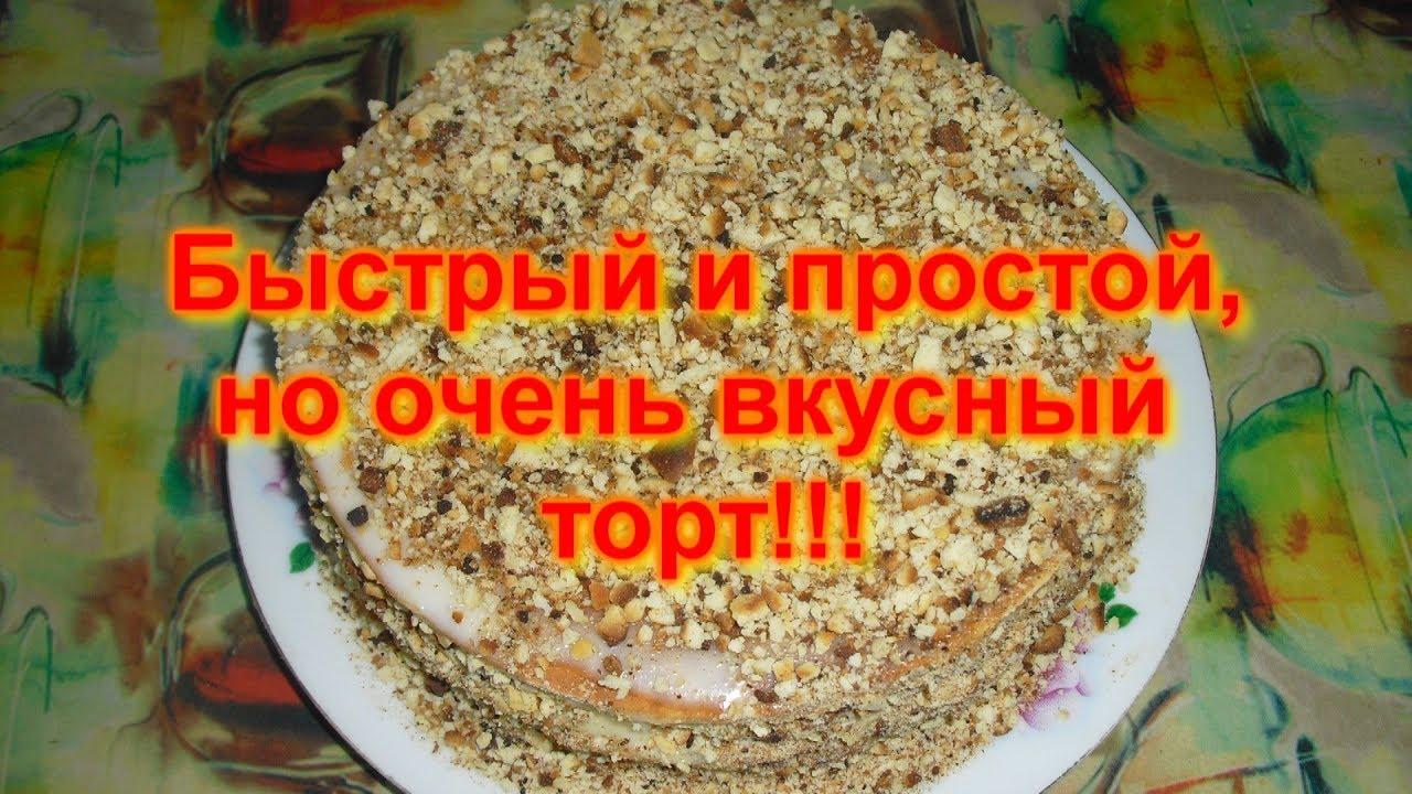 """Торт """"Быстро и вкусно"""""""