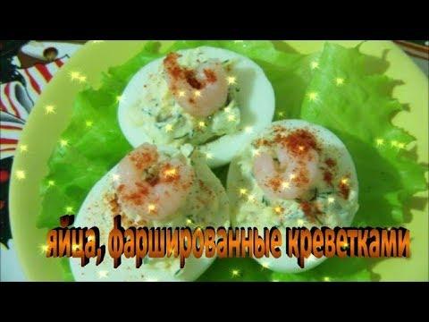 Яйца, фаршированные креветками