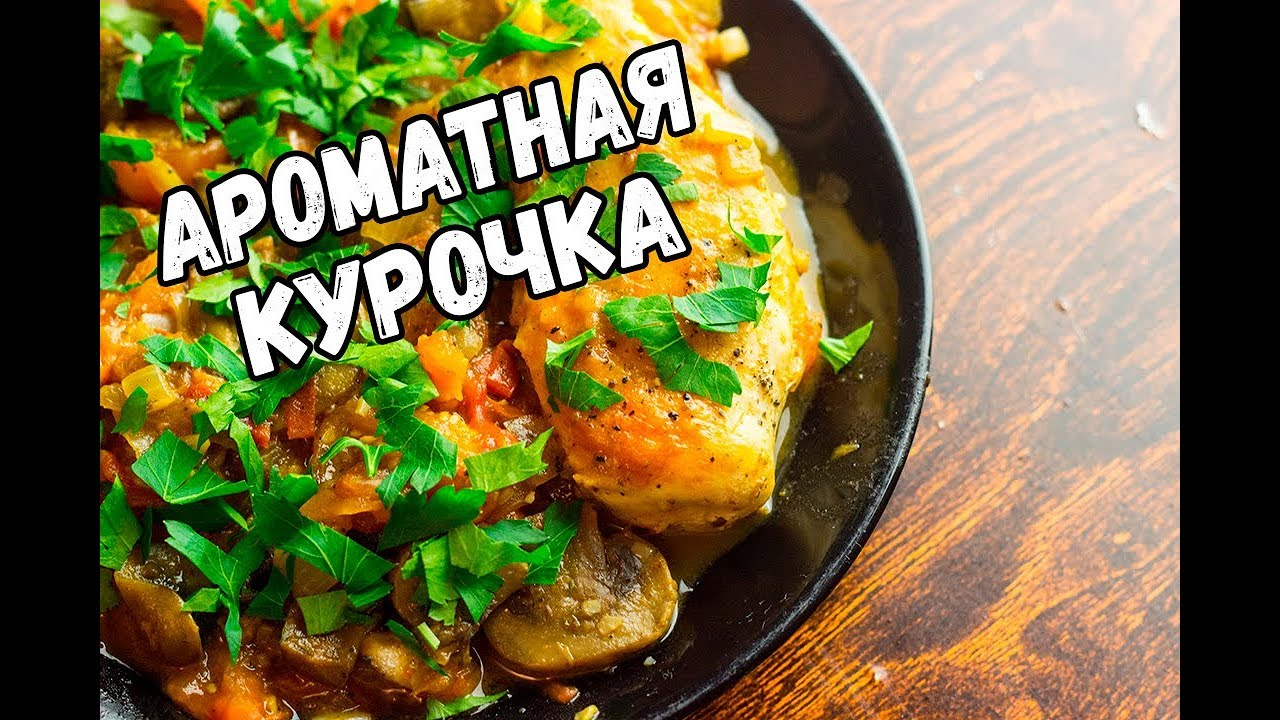 Ароматная курица с грибами и томатами
