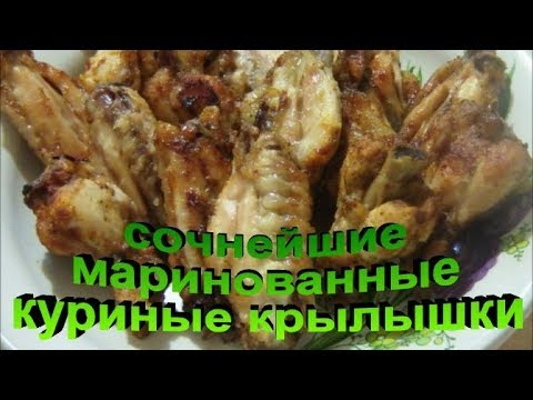 Крылышки в маринаде из киви