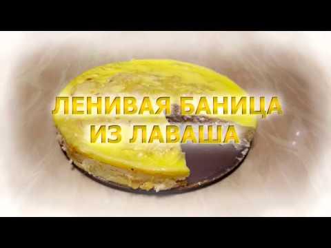 Ленивая баница с творогом и бананом