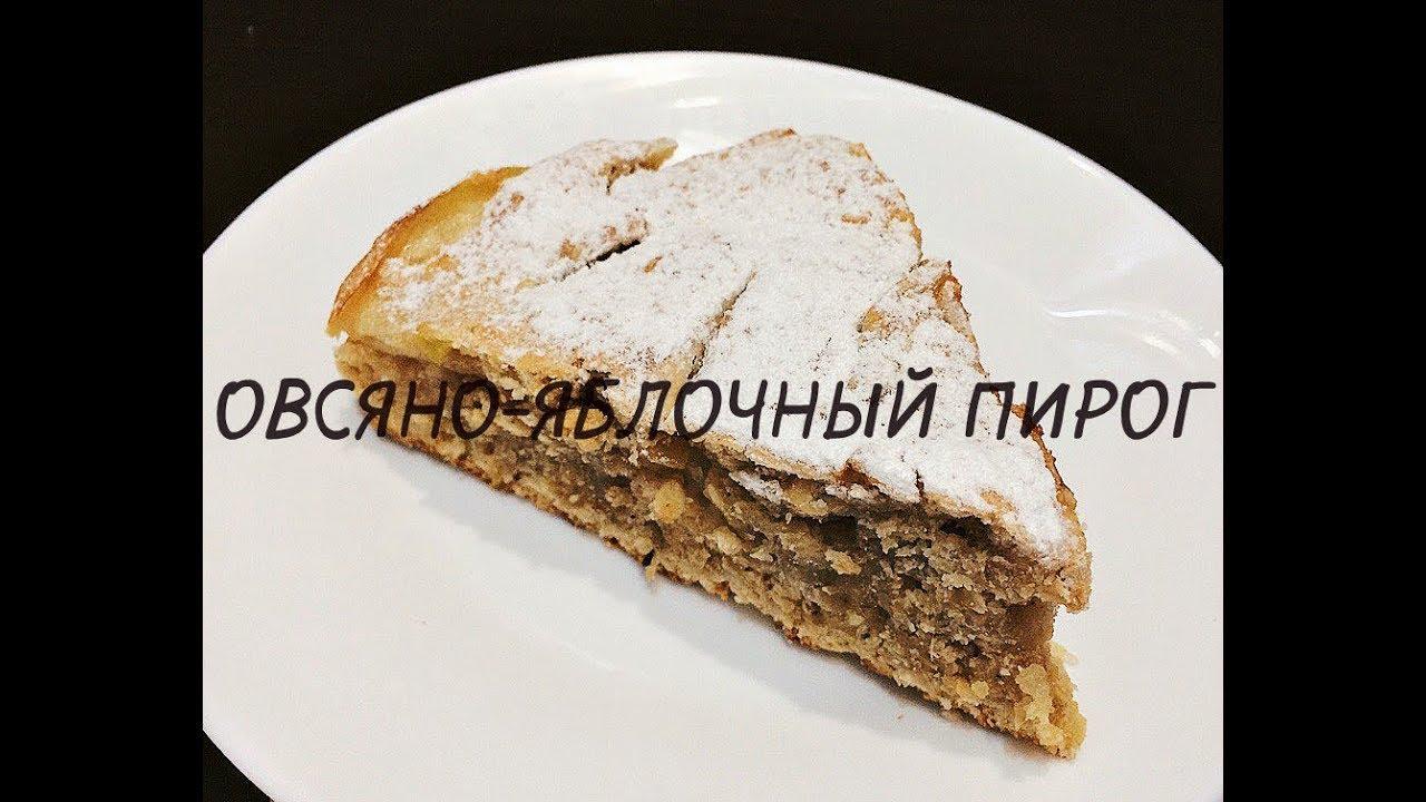 Овсяно-яблочный пирог