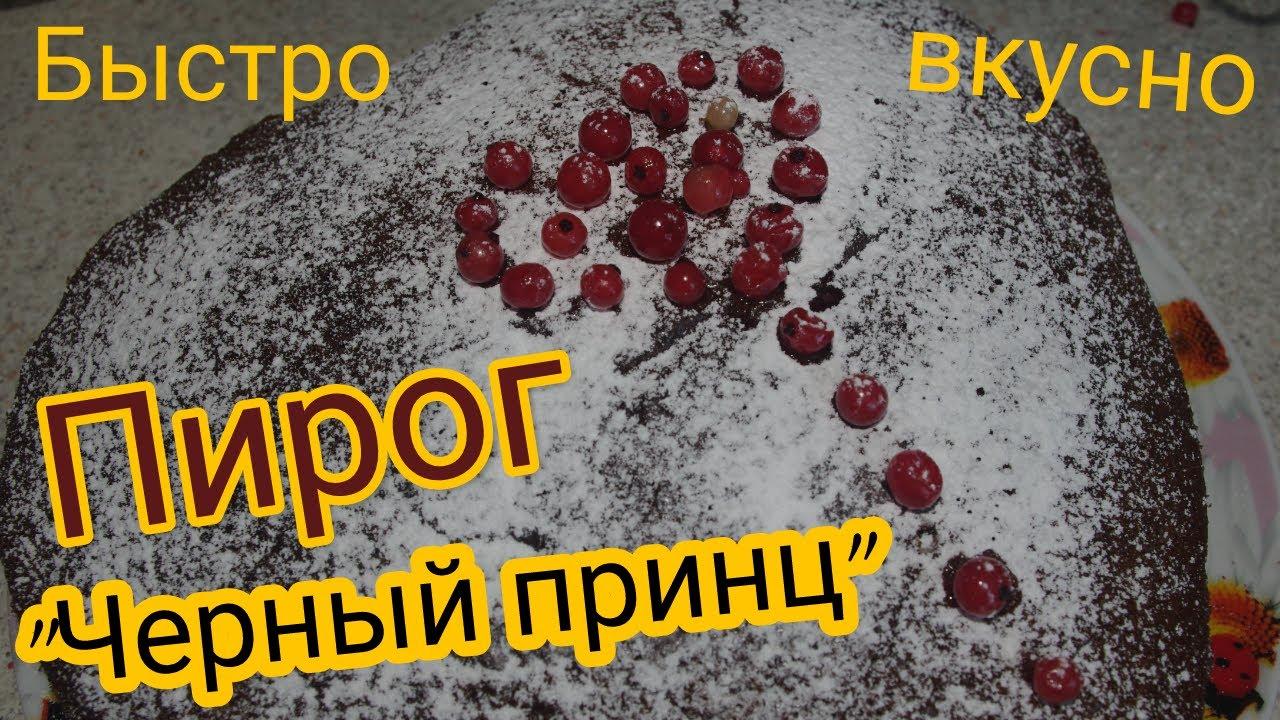 Пирог «Черный принц» ко дню Святого Валентина