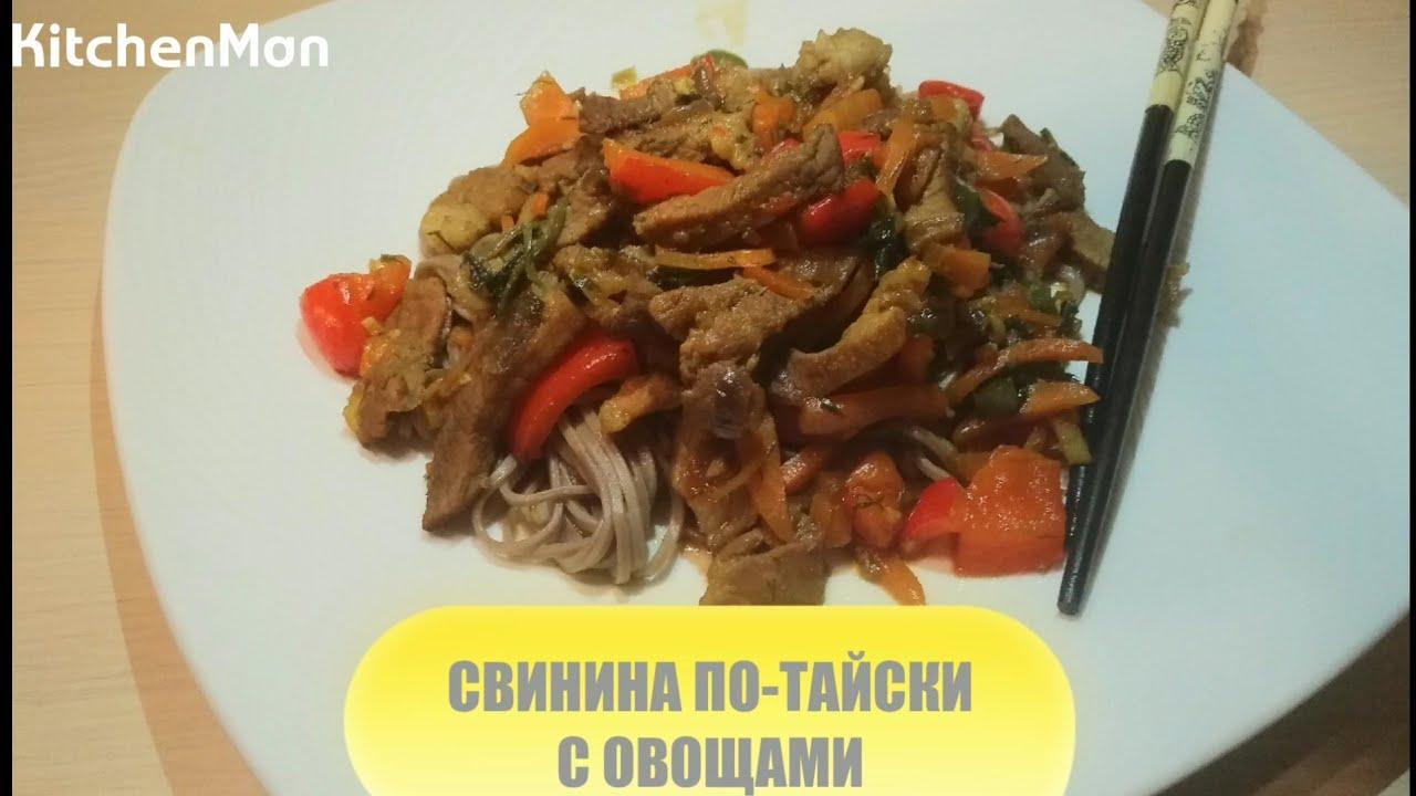 Свинина по-тайски с овощами