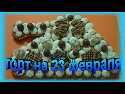 Торт «23 Февраля»