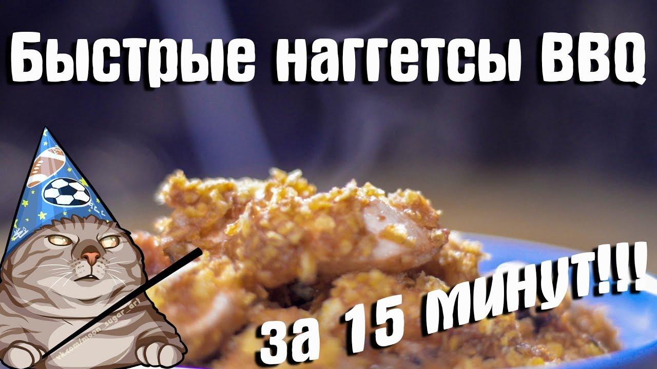 Быстрые куриные наггетсы барбекю