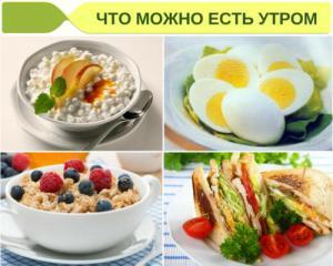 Эти продукты диетологи советуют есть по утрам