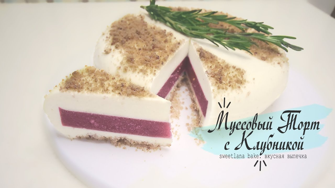 Муссовый торт с клубничным конфи