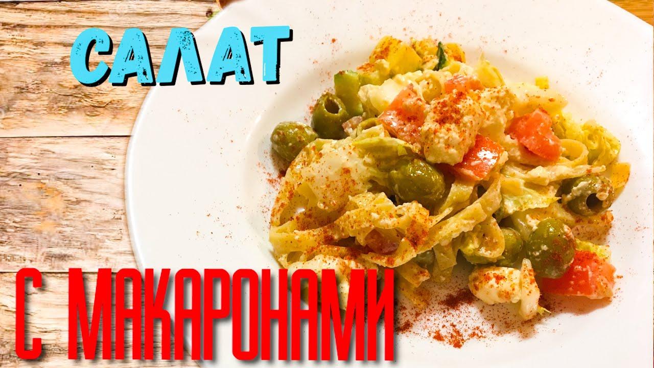 Нежный салат с макаронами