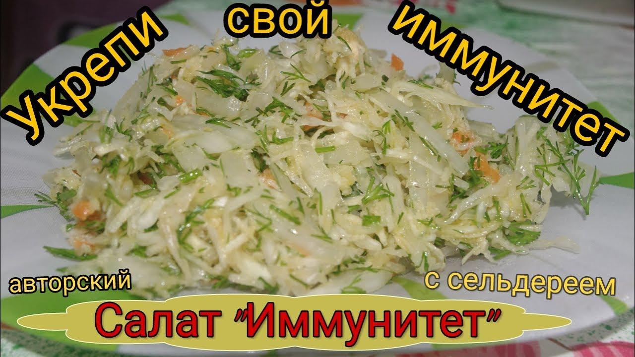"""Салат с сельдереем """"Иммунитет"""""""